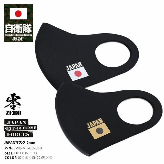 洗える マスク 布マスク 日本国旗 日の丸 日章旗 ...