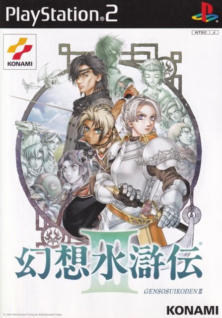 【中古】PS2 幻想水滸伝III 初回生産限定版 PlayS...