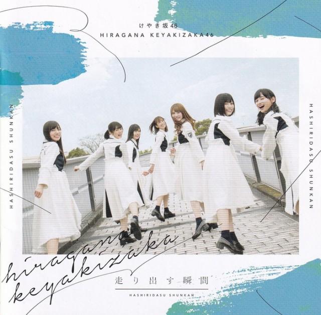 【中古】走り出す瞬間/CD/SRCL-9829