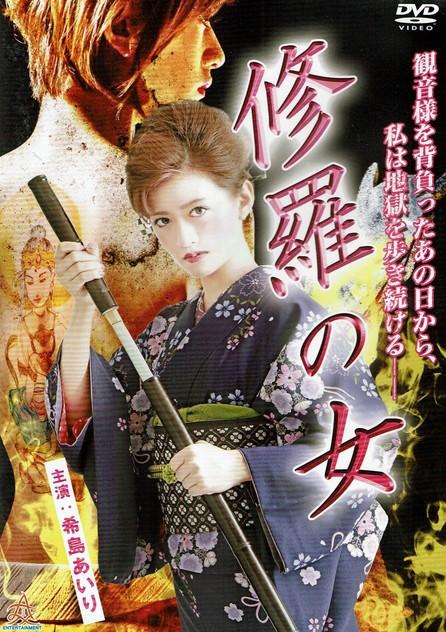【中古】修羅の女/DVD/DALI-10950
