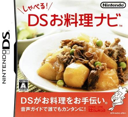 【中古】しゃべる! DSお料理ナビ/DS/NTR-P-A4VJ/...