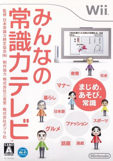 【中古】みんなの常識力テレビ/Wii/RVLPRJTJ/A 全...