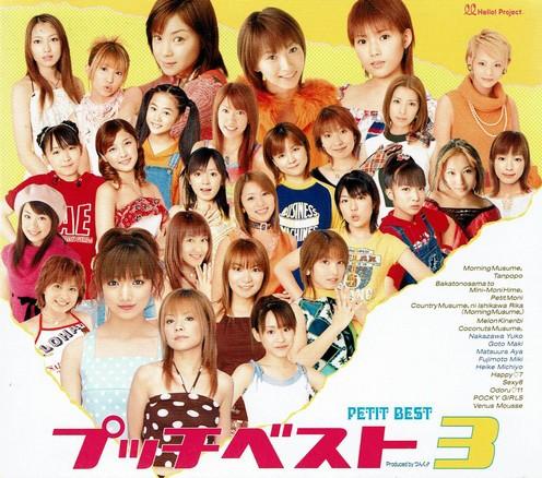 【中古】プッチベスト3/CD/EPCE-5193