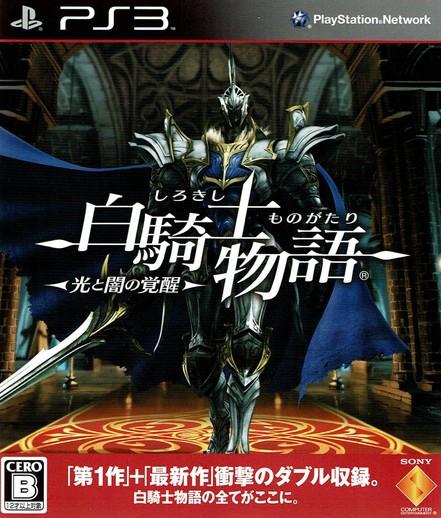 【中古】白騎士物語 −光と闇の覚醒−/PS3/BCJS-3...