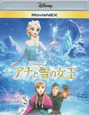 【中古】アナと雪の女王 MovieNEX/Blu−ra...