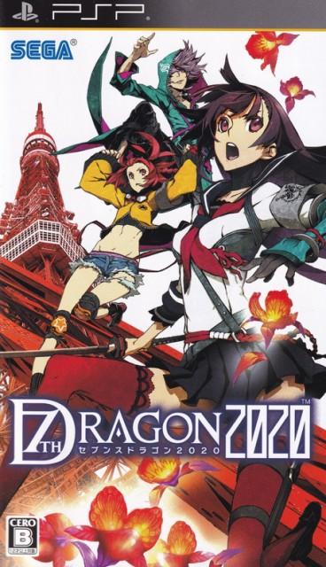 【中古】セブンスドラゴン2020/PSP/ULJM05923/B 1...