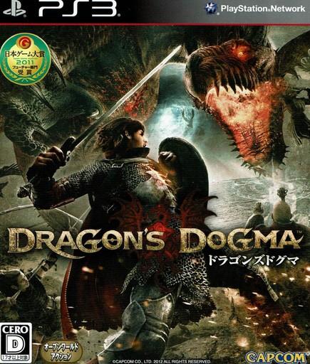 【中古】ドラゴンズ ドグマ/PS3/BLJM60379/D 17才...