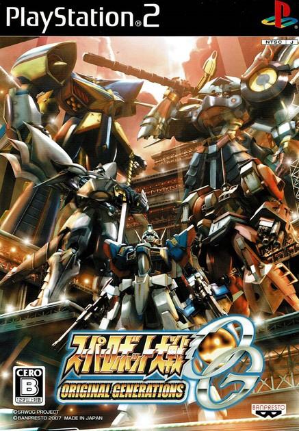 【中古】スーパーロボット大戦OG ORIGINAL GENER...