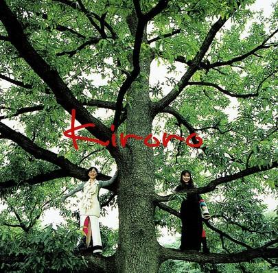 【中古】長い間〜Kiroroの森/Kiroro