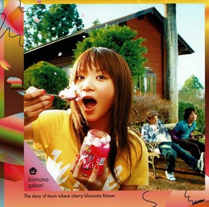 【中古】桜咲く街物語/CD/ESCL-2910