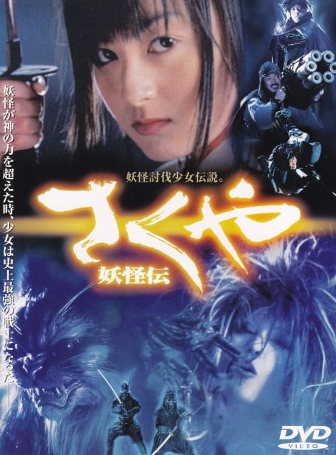 【中古】さくや 妖怪伝/DVD/DL-18765