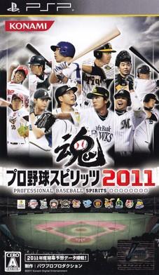 【中古】プロ野球スピリッツ 2011/PSP/VP078J1/A ...