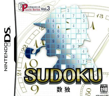 【中古】パズルシリーズVol.3 SUDOKU 数独/DS/NTR...