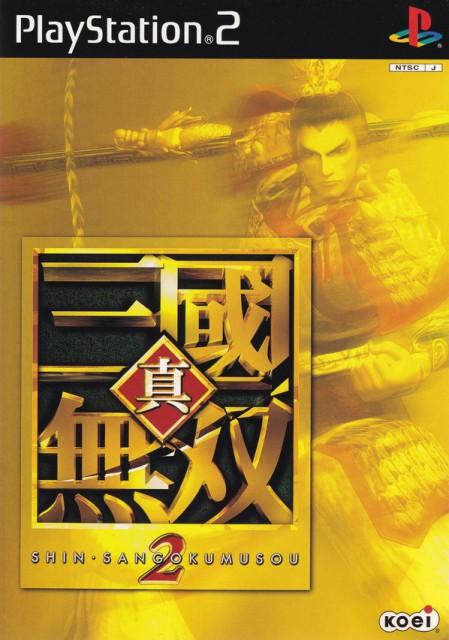 【中古】真・三國無双2 PS2