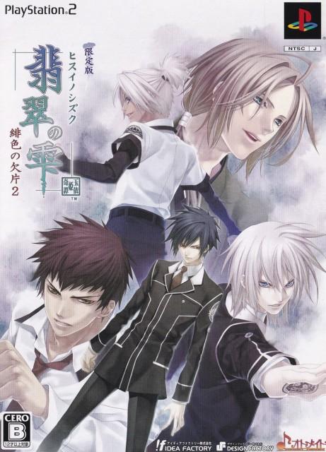 【中古】PS2 翡翠の雫 緋色の欠片2 限定版 PlaySt...