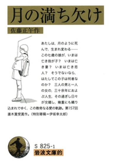 【中古】月の満ち欠け 岩波文庫的  /岩波書店/佐...