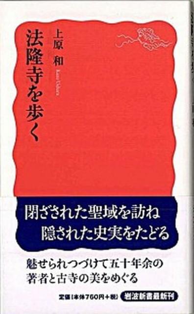【中古】法隆寺を歩く   /岩波書店/上原和 (新書)...