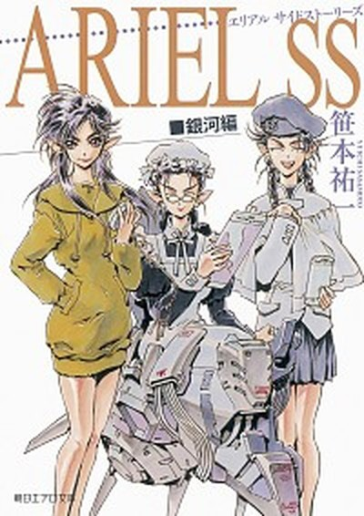 【中古】ARIEL SS  銀河編 /朝日新聞出版...