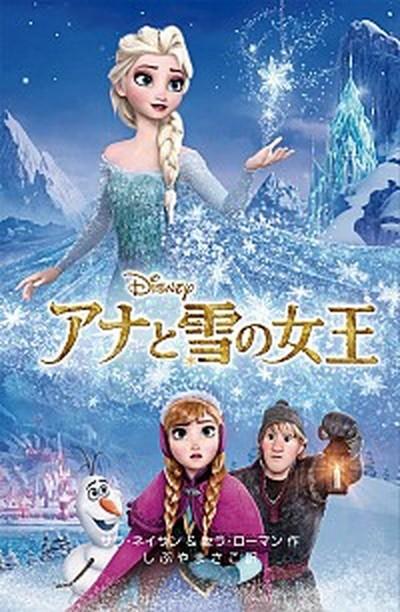 【中古】アナと雪の女王   /偕成社/サラ・ネイサ...