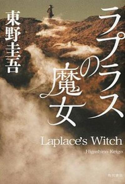 【中古】ラプラスの魔女   /KADOKAWA/東...