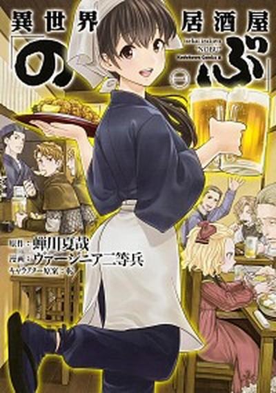 【中古】異世界居酒屋 のぶ コミック 1-9巻 全巻...