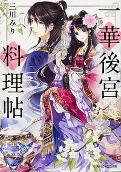 【中古】一華後宮料理帖 ライトノベル 1-11巻 全...