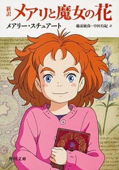 【中古】新訳メアリと魔女の花   /KADOKAW...