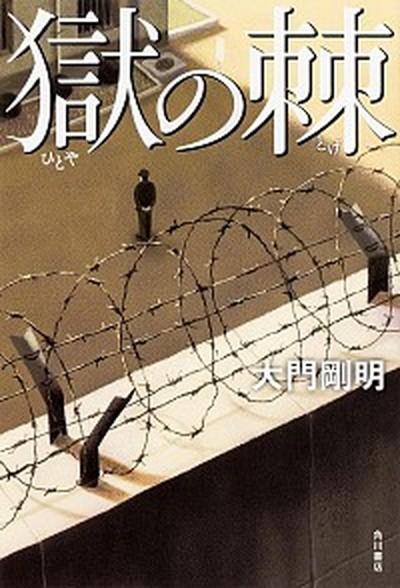 【中古】獄の棘   /KADOKAWA/大門剛明 (...