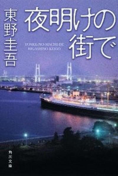 【中古】夜明けの街で   /角川書店/東野圭吾 (文...