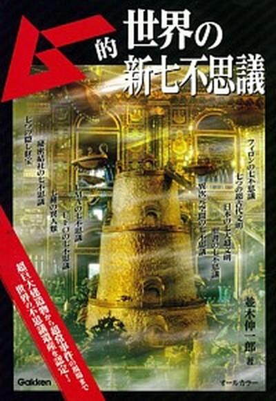 【中古】ムー的世界の新七不思議   /学研プラス/...
