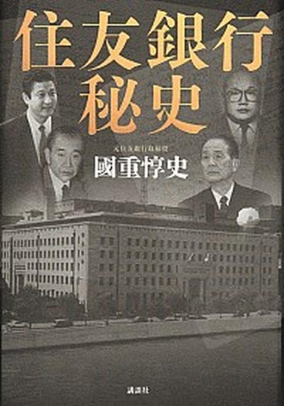【中古】住友銀行秘史   /講談社/國重惇史 (単行...