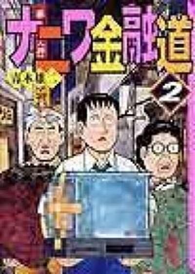 【中古】ナニワ金融道  2 /講談社/青木雄二 (文...