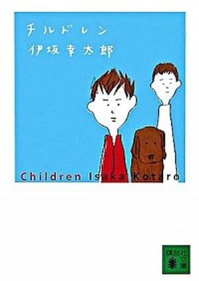 【中古】チルドレン   /講談社/伊坂幸太郎 (文庫)...