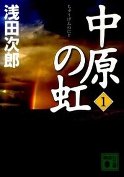 【中古】中原の虹  第1巻 /講談社/浅田次郎 (文...