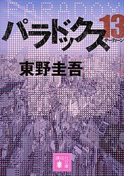 【中古】パラドックス13   /講談社/東野圭吾 (...
