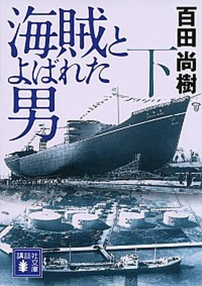 【中古】海賊とよばれた男  下 /講談社/百田尚樹 ...