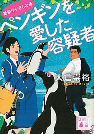 【中古】ペンギンを愛した容疑者 警視庁いきもの...