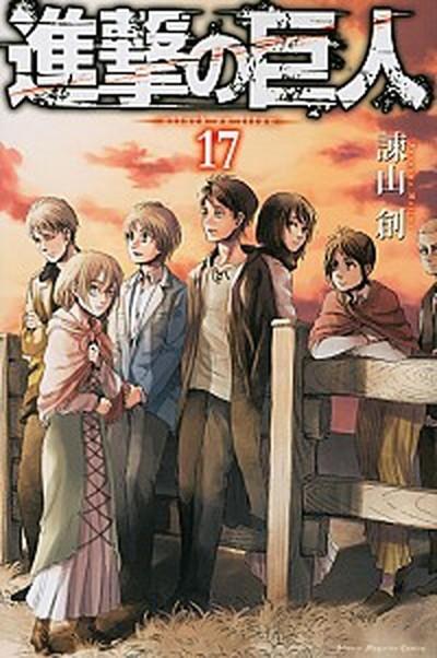 【中古】進撃の巨人  17 /講談社/諫山創 (コミ...