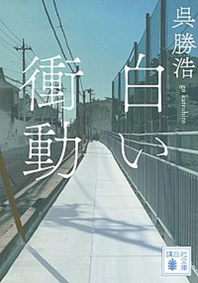 【中古】白い衝動   /講談社/呉勝浩 (文庫)