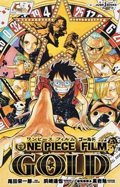 【中古】ONE PIECE FILM GOLD...