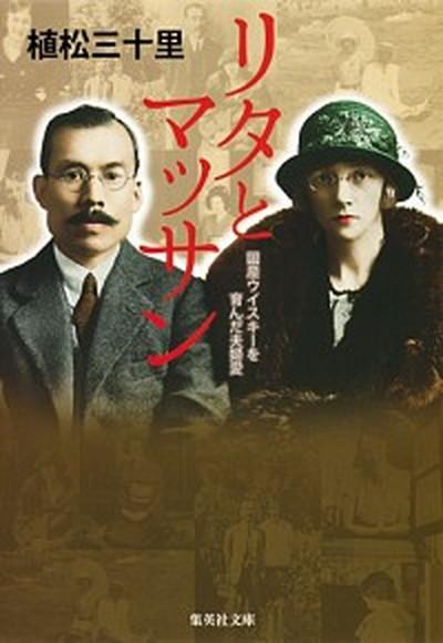 【中古】リタとマッサン   /集英社/植松三十里 (...