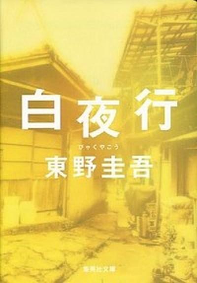 【中古】白夜行   /集英社/東野圭吾 (文庫)