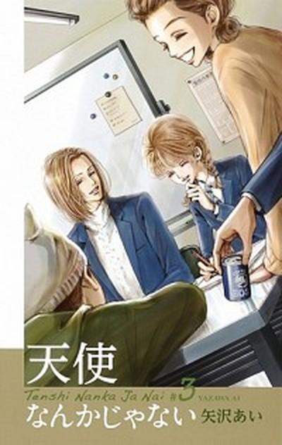 【中古】天使なんかじゃない新装再編版  3 /集英...