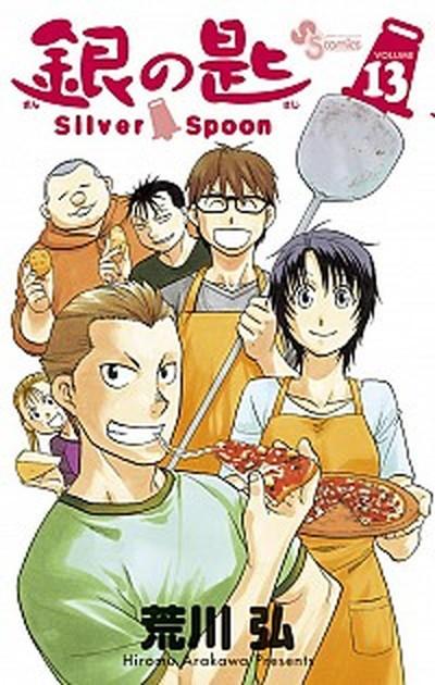 【中古】銀の匙 Silver Spoon 13 /...