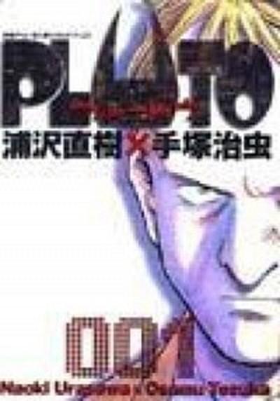 【中古】PLUTO (プルートウ) 全8巻完結セット (ビ...