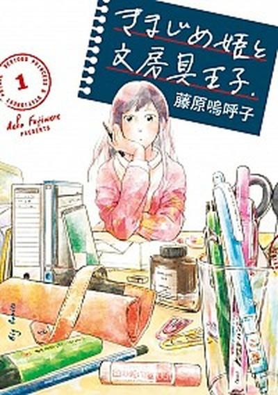 【中古】きまじめ姫と文房具王子  1 /小学館/藤...