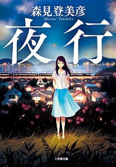 【中古】夜行   /小学館/森見登美彦 (文庫)