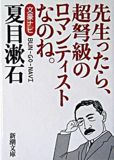 【中古】夏目漱石 文豪ナビ  /新潮社/新潮社 (文...