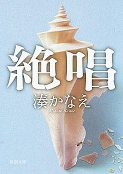【中古】絶唱   /新潮社/湊かなえ (文庫)