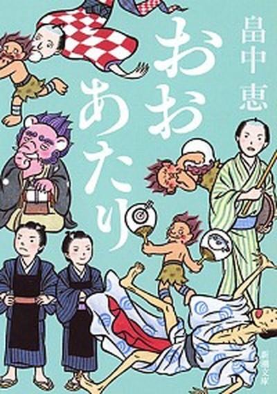 【中古】おおあたり   /新潮社/畠中恵 (文庫)
